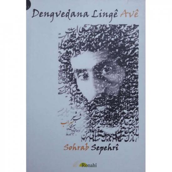 Dengvedana Lingê Avê