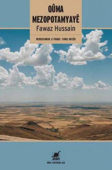 Quma Mezopotamyayê