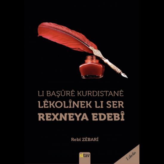 Li Başûrê Kurdistanê Lêkolînek Li Ser Rexneya Edebî