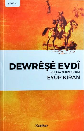 Dewrêşê Evdî