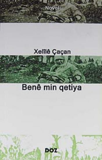 Benê Min Qetiya