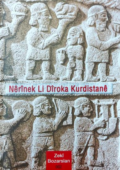 Nêrînek Li Dîroka Kurdistanê