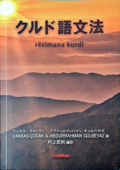 Rêzimana Kurdî - Japonî