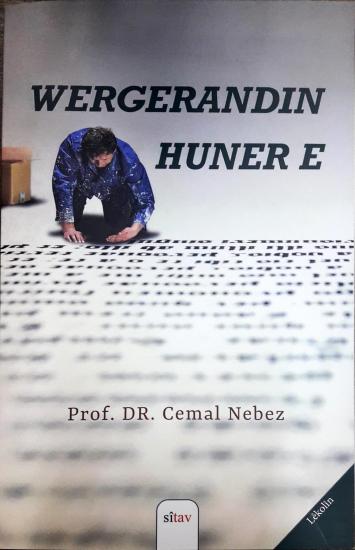 WERGERNDIN HUNER E