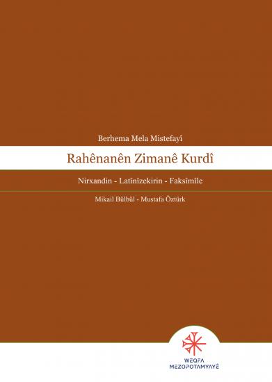 Rahênanên Zimanê Kurdî